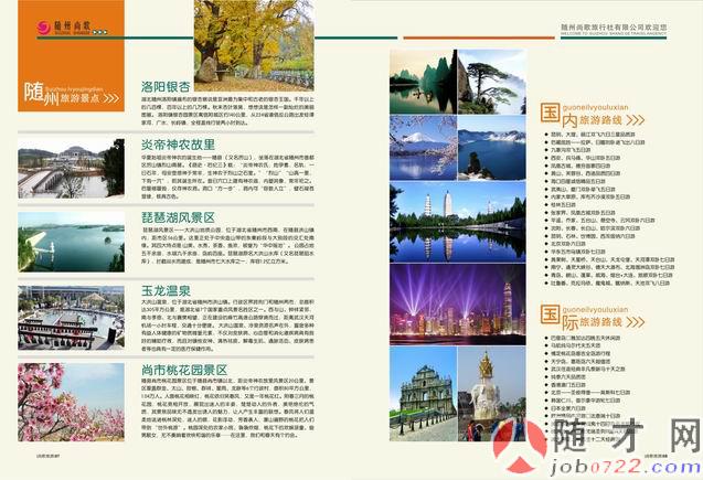 随才网:武汉天河国际机场随州城市候机楼直通车往返时刻表(图)