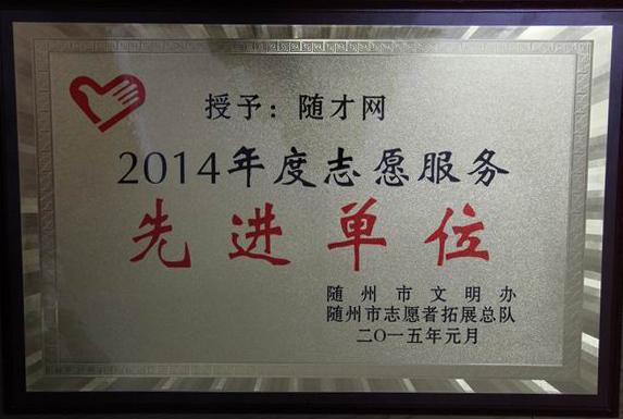 隨才人力榮獲2014年度志愿服務先進單位