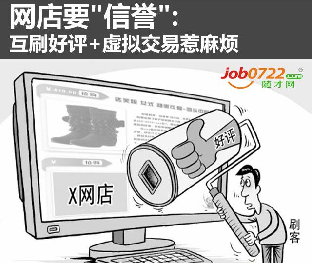 虚假交易_淘宝卖家虚假交易被处罚了虚假交易中还没评