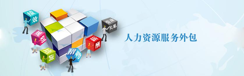 随才劳务外包、劳务派遣、人力资源外包——随州市三星级人力资源服务机构(图)