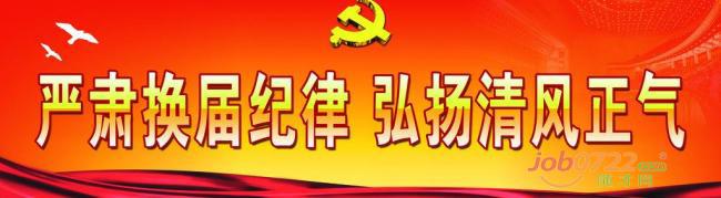 随州市2016领导班子换届新提拔(重用)人选考察对象公示名单(图)