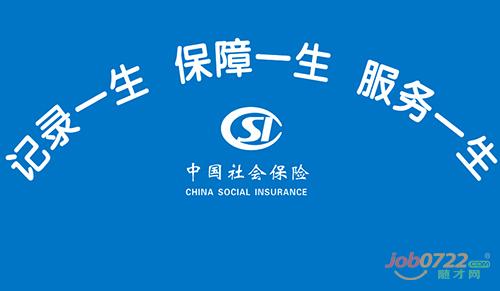 【随才社保】随州社会保险代缴找随才人力——随州市三星级人力资源服务机构(图)