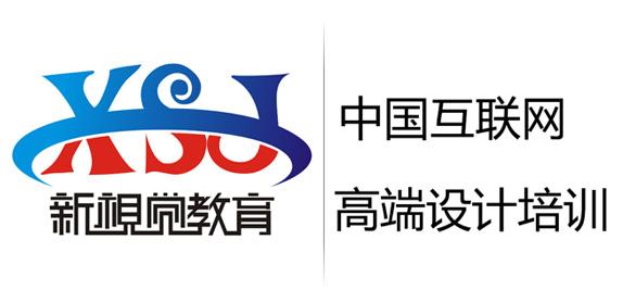 中国互联网高端设计教育领导品牌——新视觉教育招聘&招生(组图)