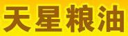湖北省天星现代农业有限公司