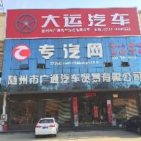 随州市广通汽车贸易有限公司