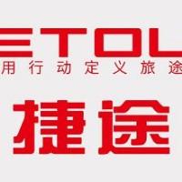 随州国利星徽汽车销售服务有限公司(捷途4s店)