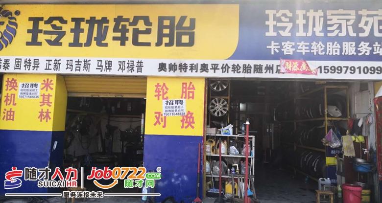 【随才名企推荐】随州玲珑轮胎,月薪4500-5500元,包中餐