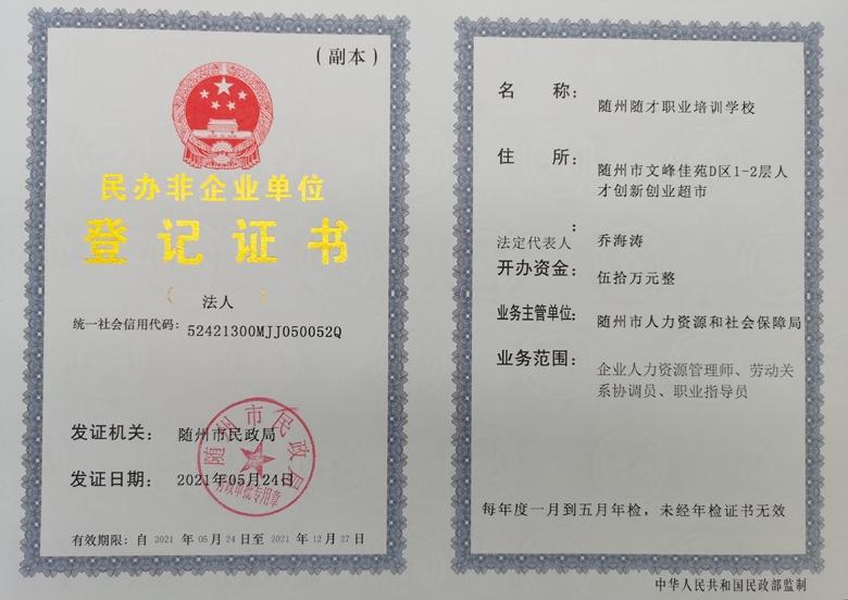 随才民办非企业单位登记证副本780.jpg
