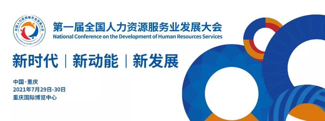随才网将参加首届全国人力资源服务业发展大会,附:大赛答题抽奖