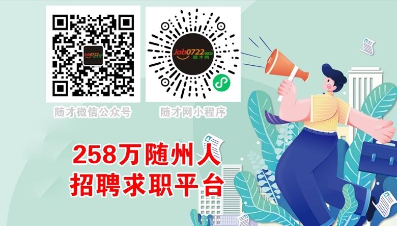 【随才名企推荐】随州市万瑞汽车配件有限公司