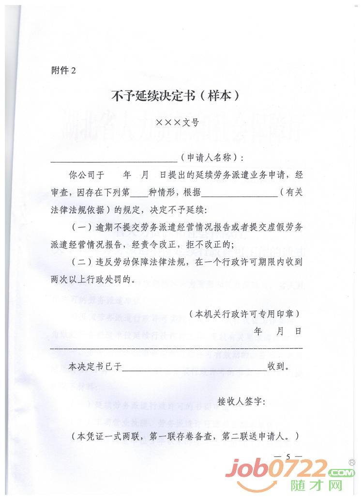 劳务派遣延续许可5副本.png
