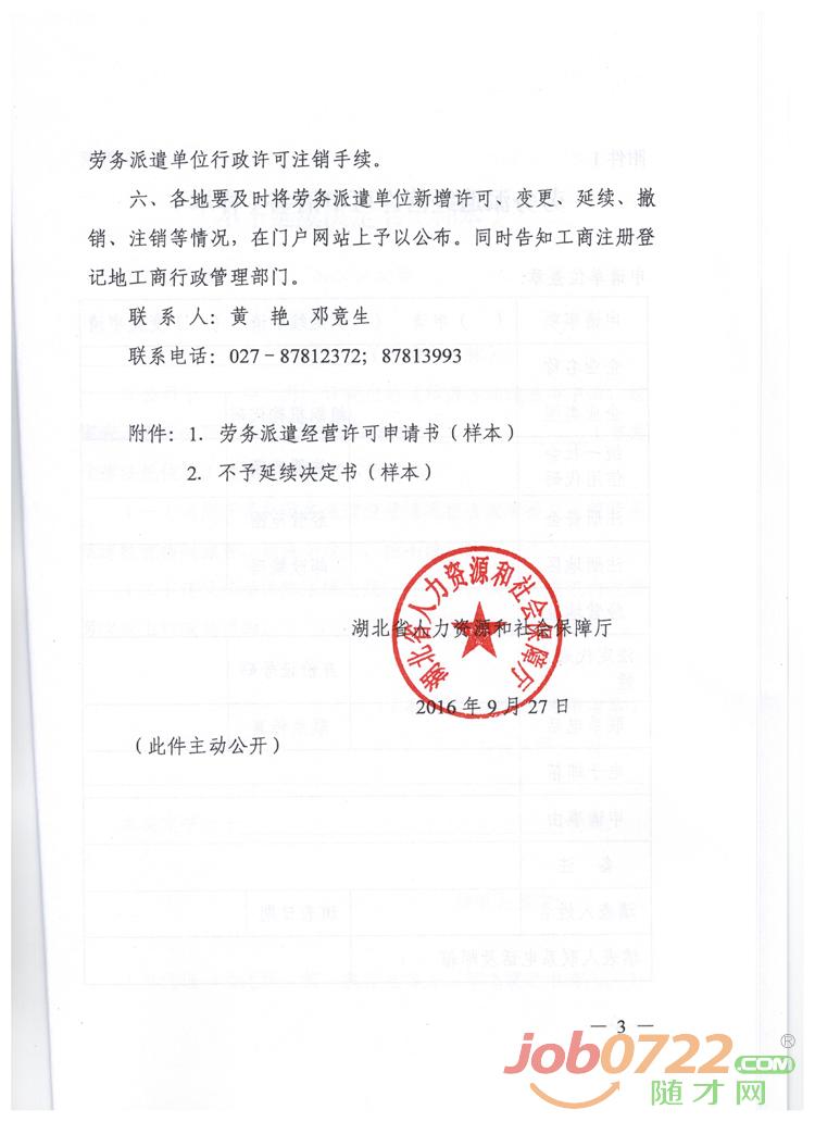 劳务派遣延续许可3副本.png