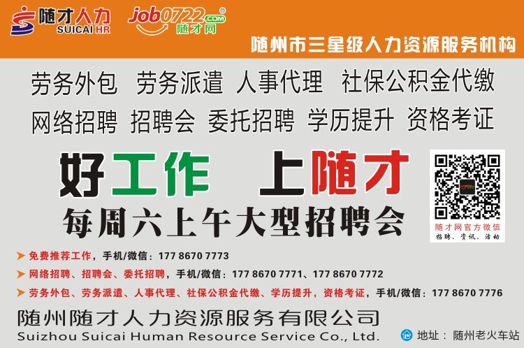 随才网资讯微信底部.png