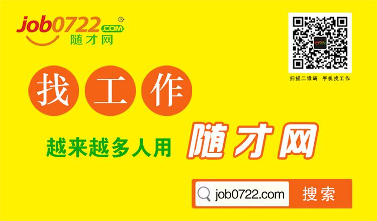 随才网 job0722.com ——我们是一个有温度的随州本地人才招聘网站