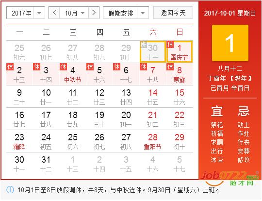 QQ截图20170930153541副本.png