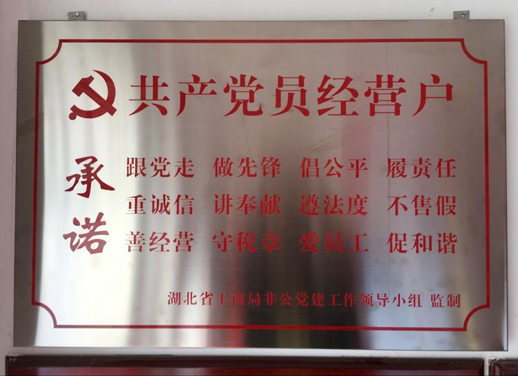 共产党员经营户.png