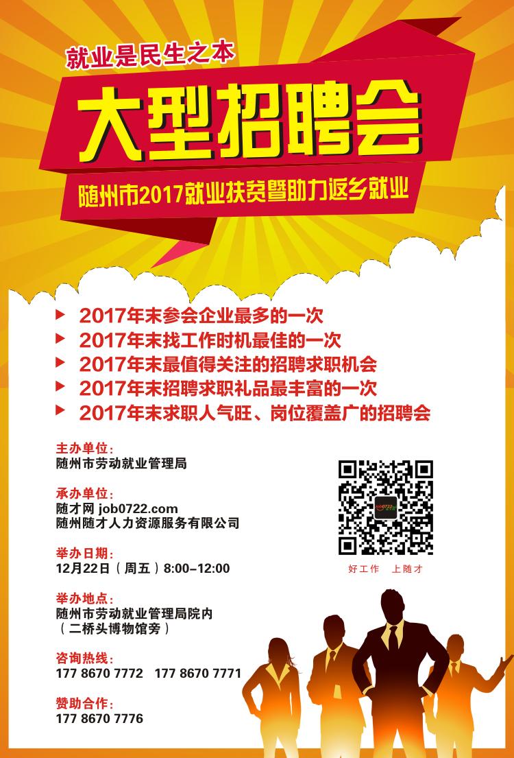 20171222招聘会750.png