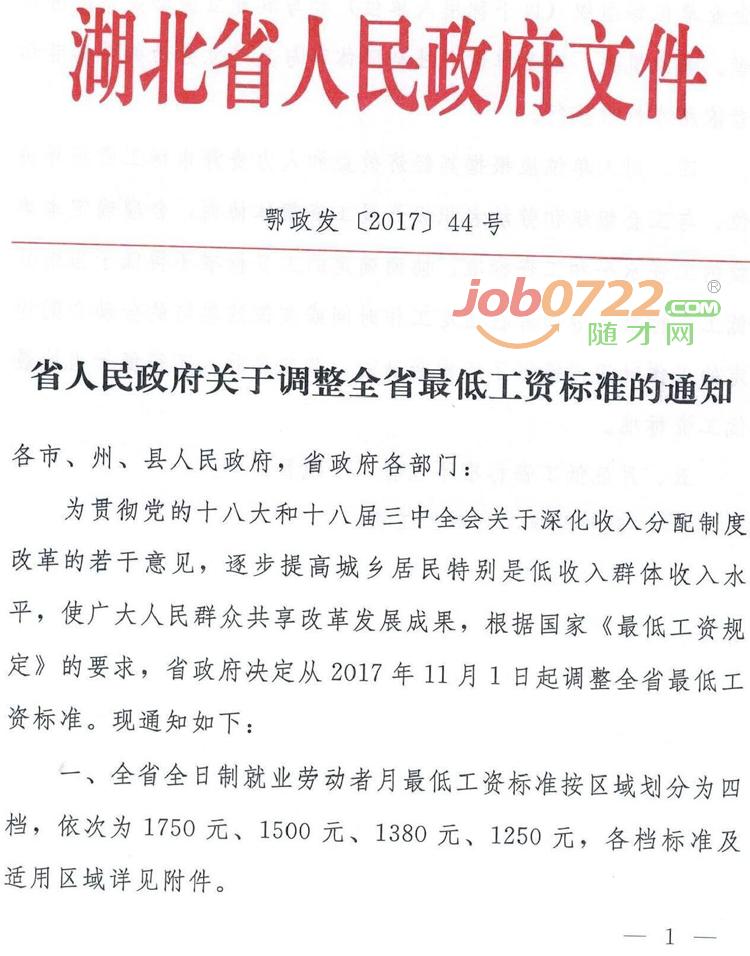 湖北省人民政府关于调整全省最低工资标准的通知(文件截图)