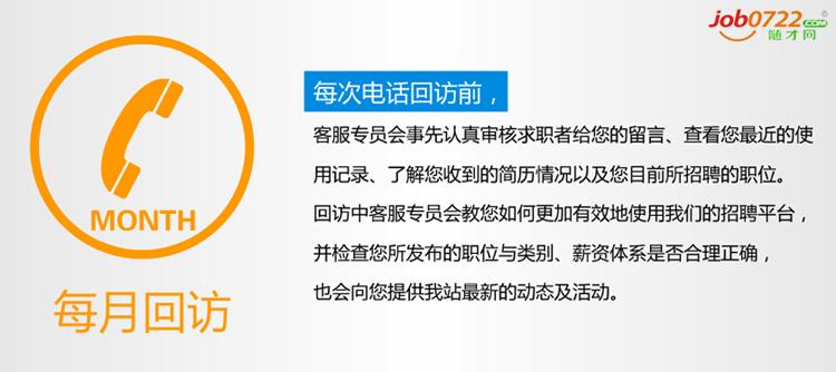 用心所以专业,服务塑造品牌——随才网引领业界的十大服务承诺(组图)