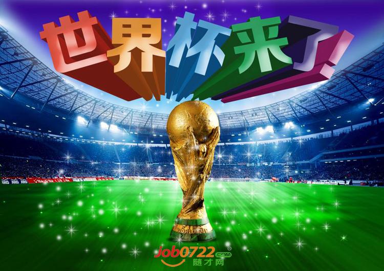<font color='#2d2d2d'>世界杯4年一次,学历只需要2.5-3年;属于你的世界杯,即刻</font>