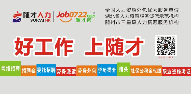 好工作,上随才 job0722.com