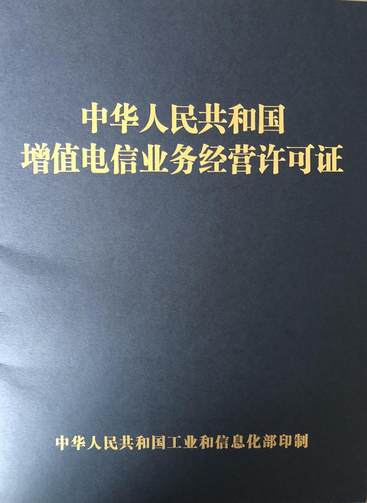 增值电信业务经营许可证封面750.jpg