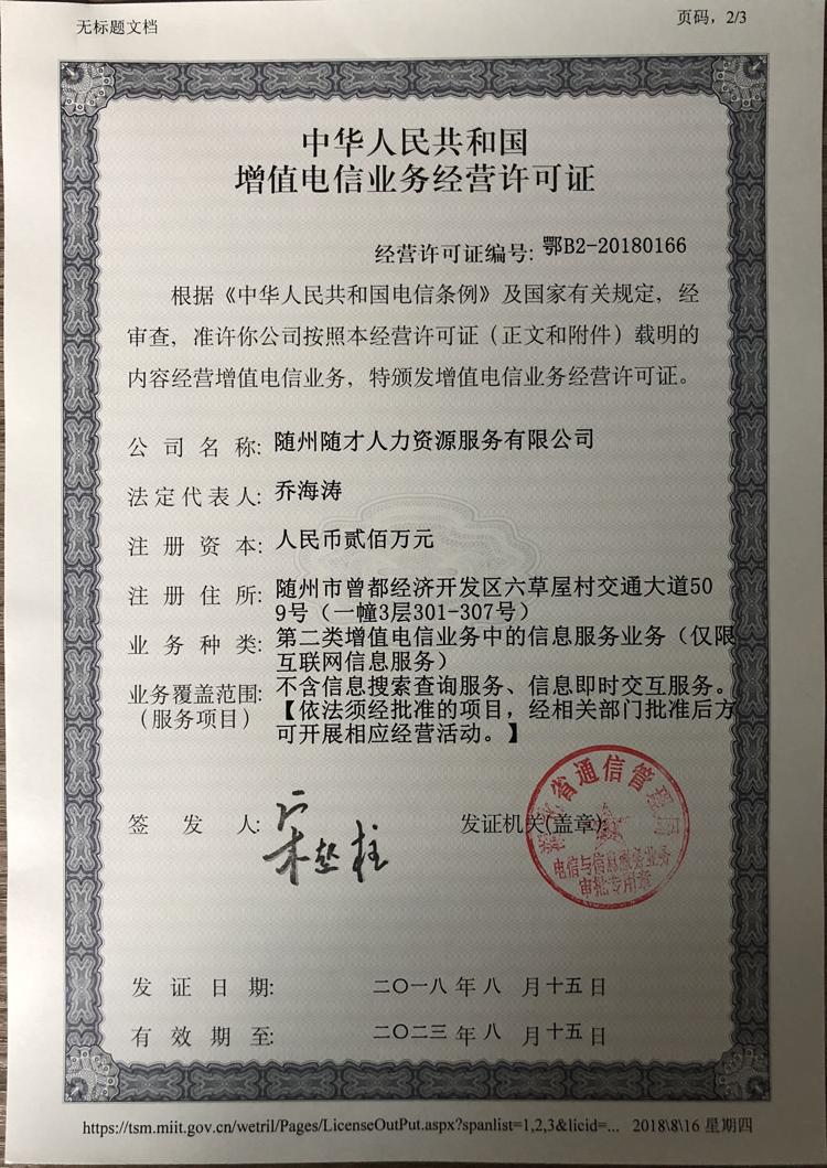 增值电信业务经营许可证内页750.png