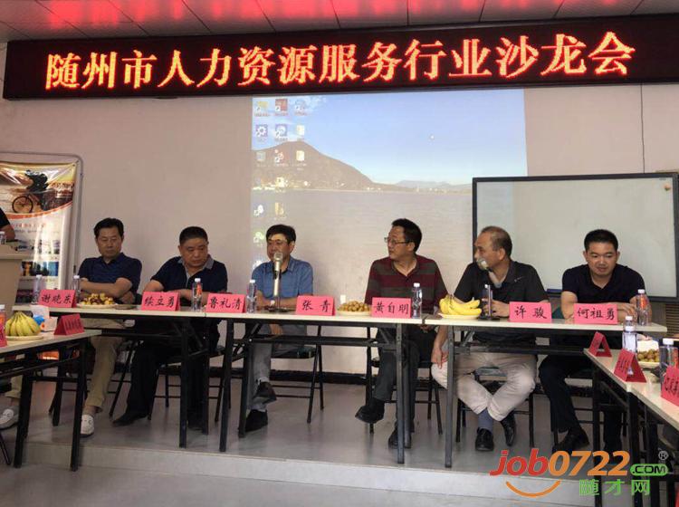 随州市人力资源服务行业协会成立两周年沙龙会顺利召开(图)