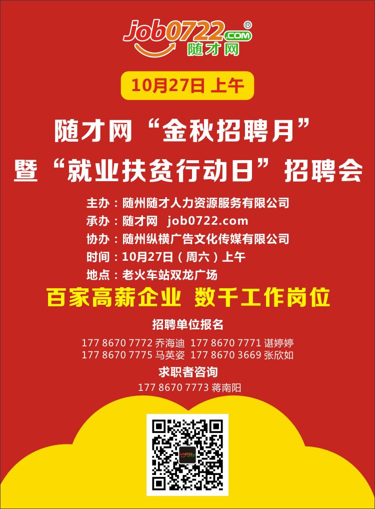 随才网单页20181027.png