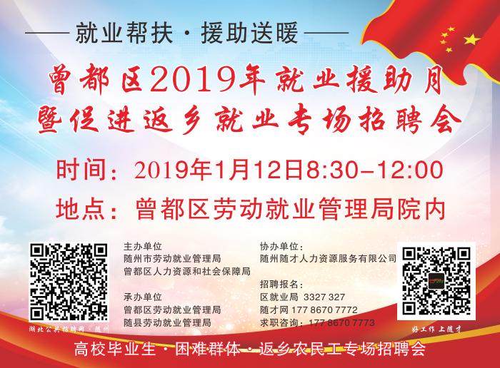 曾都区2019年就业援助月-随才网.png
