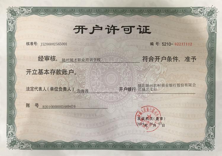 随才职业培训学校开户许可证750.png