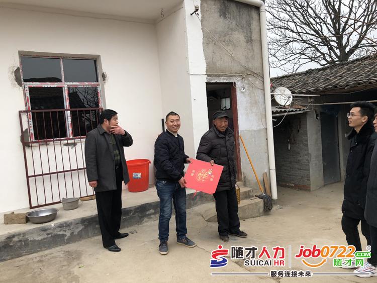 图文|慰问暖人心——随才网到扶贫村开展新春慰问活动
