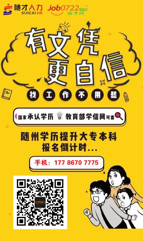 随才网2019年成人高考报名即将截止!附:报读流程