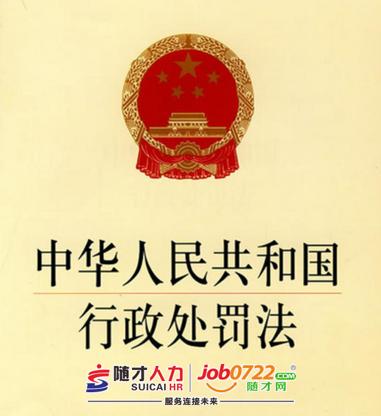 随才法库|中华人民共和国行政处罚法(2017修正)