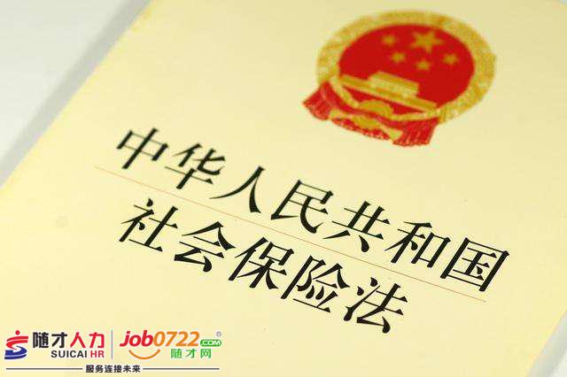 随才法库|中华人民共和国社会保险法(2018修正)