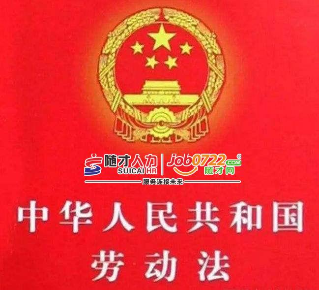 随才法库|中华人民共和国劳动法(2018修正)