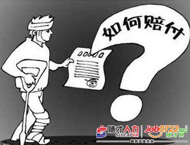 随才法库|《人身损害误工期、护理期、营养期评定规范》GA/T 1193-2014