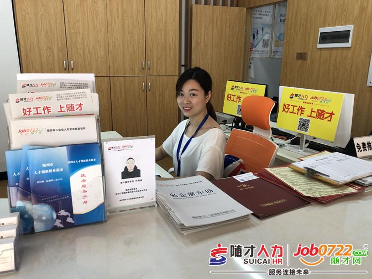 随才网优秀员工陈彩霞  专注职业培训、学历提升和职业资格考证服务  欢迎来电:177 8670 7775