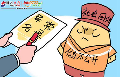 随才法库|社会团体登记管理条例(2016修订)