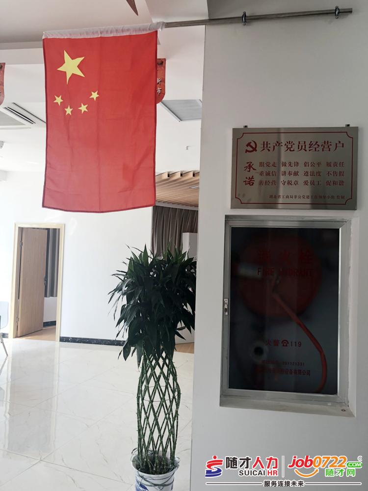 随才网祝福中华人民共和国70周年华诞!