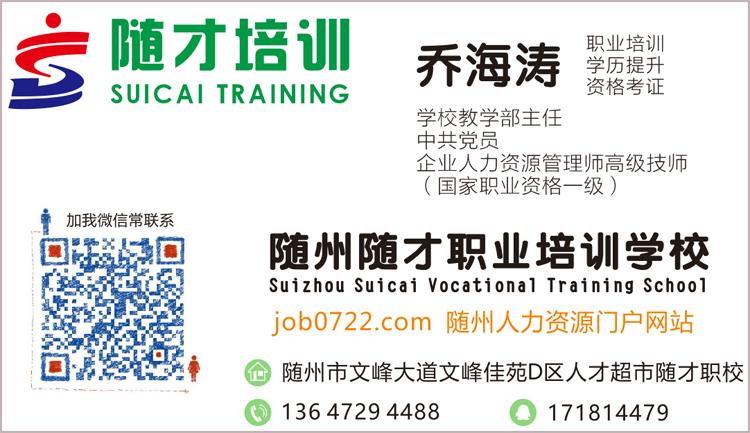 随才职校教学部主任乔海涛,中共党员,企业人力资源管理师高级技师(国家职业资格一级),致力于为您提供最佳的职业资格考证和学历提升服务,欢迎来电:136 4729 4488