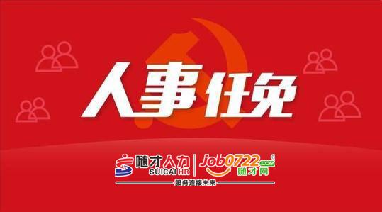 随州市近期市管干部任免信息(2019年2月)