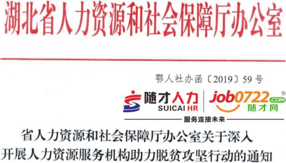 随才网促进返乡青年就业暨就业扶贫专场招聘会11月23日举行