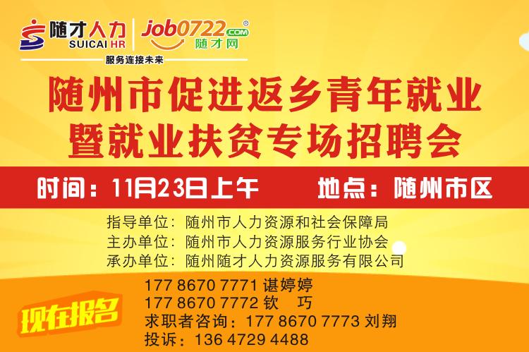 随州市促进返乡青年就业暨就业扶贫专场招聘会11月23日举行