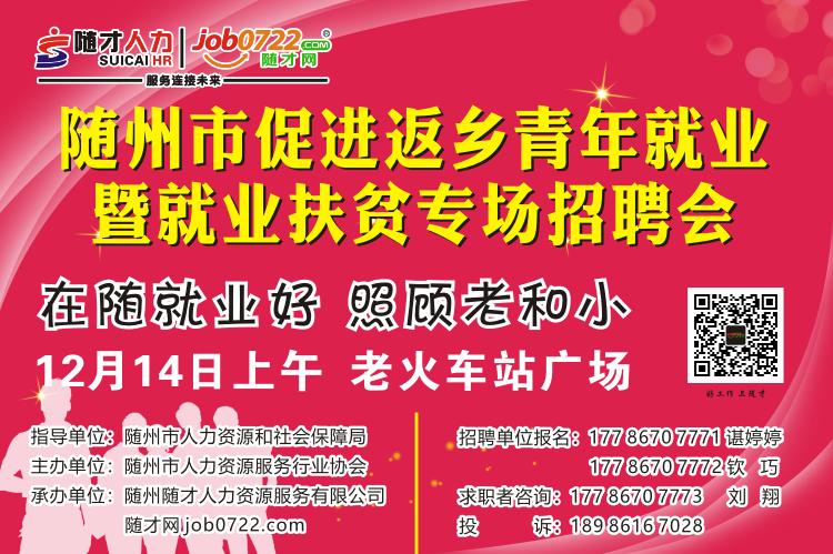 在随就业好,照顾老和小——随州市促进返乡青年就业暨就业扶贫专场招聘会12月14日举行