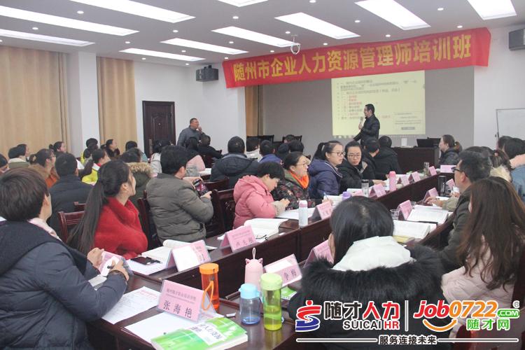 随州市企业人力资源管理师第一期培训班——人力资源规划(二)