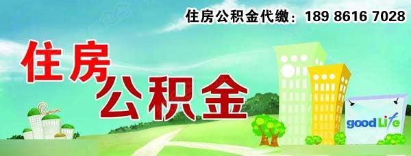 武汉住房公积金管理中心关于调整2019年度住房公积金缴存基数的通知