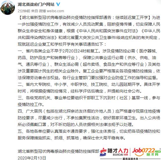 湖北省新型冠状病毒感染肺炎疫情防控指挥部通告:继续延迟复工开学