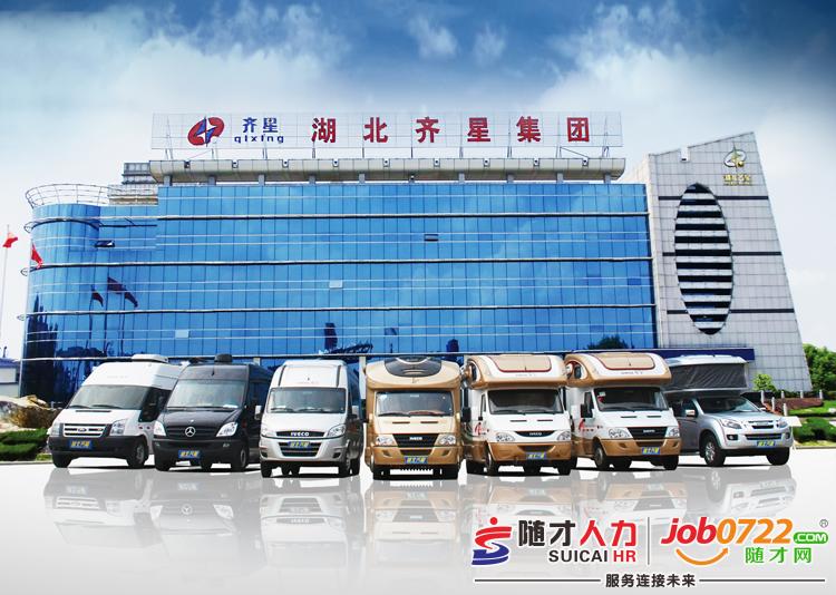 【随才名企推荐】湖北齐星集团——国有参股大型企业集团
