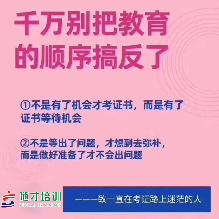 随才培训乔海涛说:千万别把教育的顺序搞反了